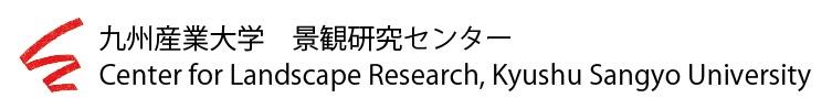 九州産業大学景観研究センター